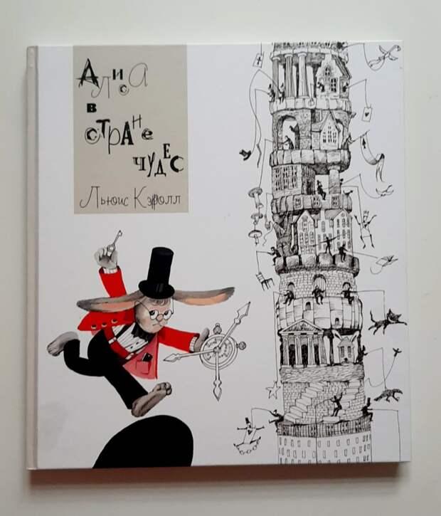 В галерее «Тушино» открылась выставка иллюстраций к «Алисе в стране чудес»