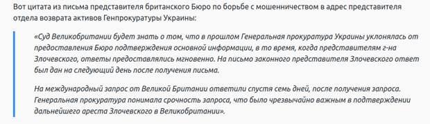 """""""Украиногейт-2"""": Три вопроса о вмешательстве Украины в выборы президента США в 2020-м году"""
