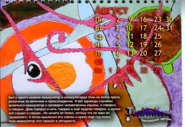 Календарь ТелИнКом-2010: Август