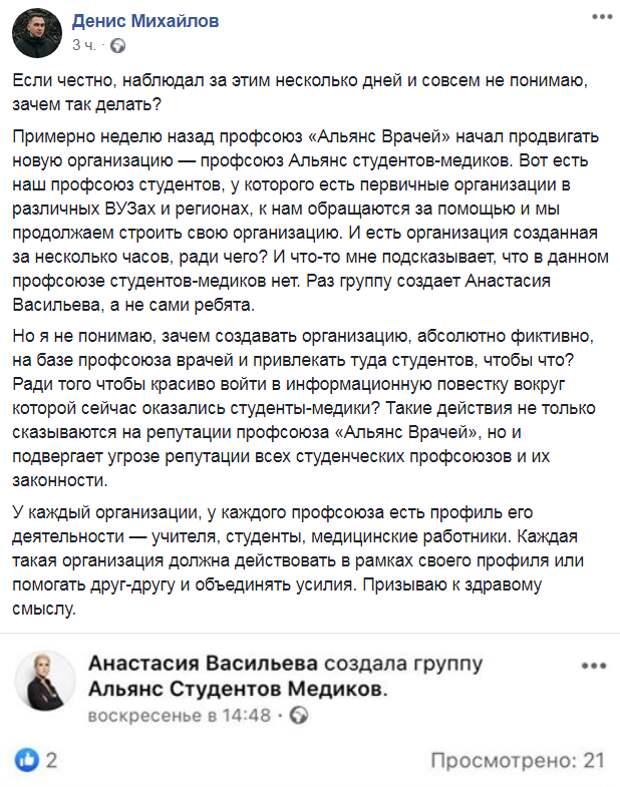 Васильеву и Навального уличили в создании фейкового студенческого движения