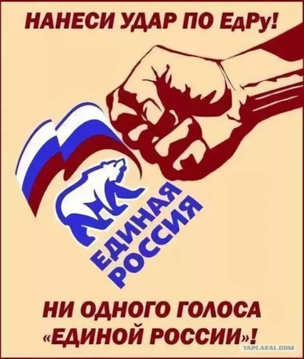 У россиян есть, по меньшей мере, пять причин голосовать против Единой России!