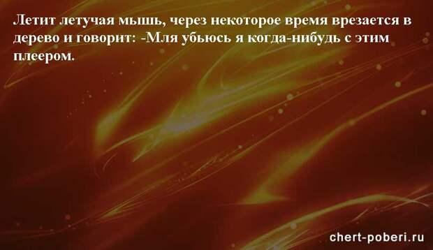 Самые смешные анекдоты ежедневная подборка chert-poberi-anekdoty-chert-poberi-anekdoty-45560230082020-17 картинка chert-poberi-anekdoty-45560230082020-17
