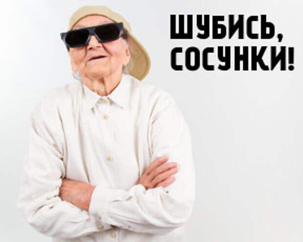 15 объективных причин, почему круто быть старушкой!