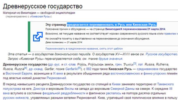 Киевскую Русь на Википедии переименовали в Древнерусское государство