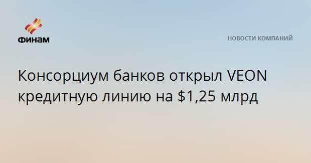Консорциум банков открыл VEON кредитную линию на $1,25 млрд