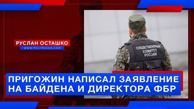 Пригожин написал в Следком России заявление на Байдена и директора ФБР