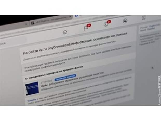 Для западных соцсетей придумали трехступенчатое наказание за атаки на Россию
