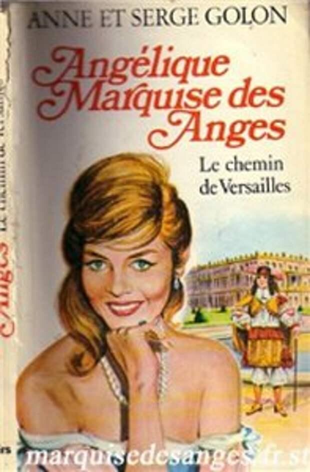 Приключения Анжелики