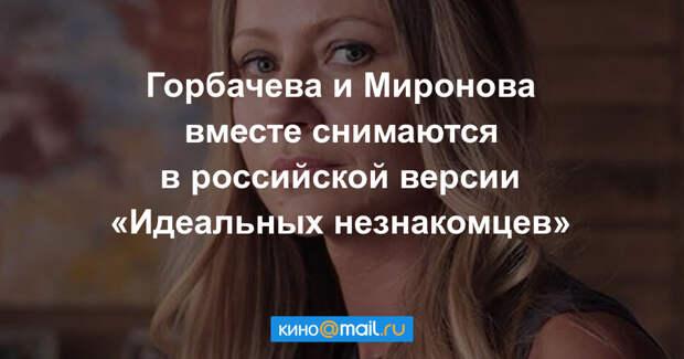 Миронова и Горбачева снимаются вместе: первые кадры с площадки