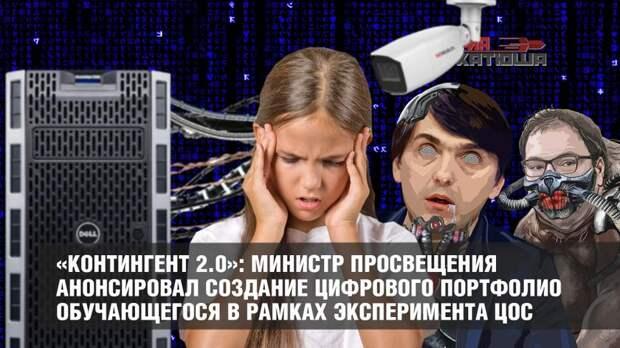 «Контингент 2.0»: министр просвещения анонсировал создание цифрового портфолио обучающегося в рамках эксперимента ЦОС
