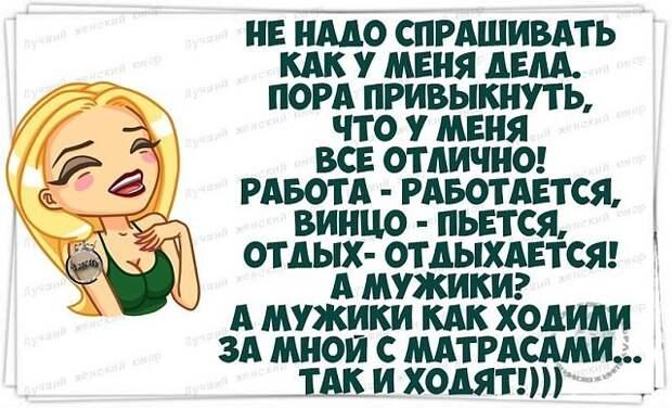 Если девушка схватилась за нож во время ссоры, не пугайтесь!...