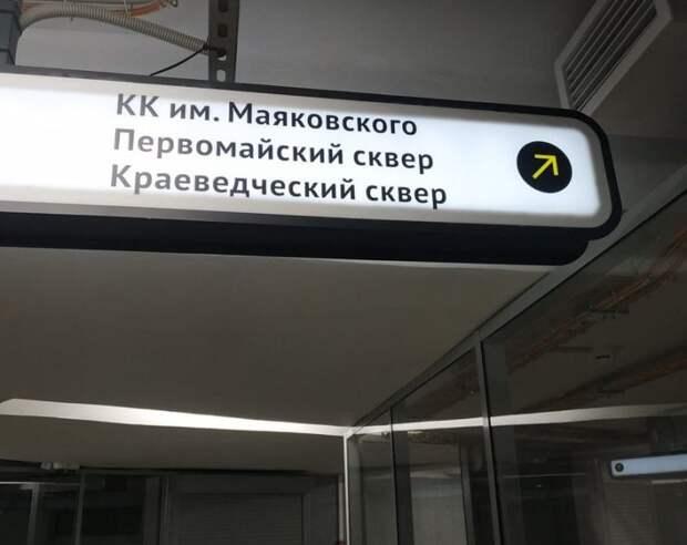 Новосибирцы высмеяли новые указатели в переходе на Красном проспекте