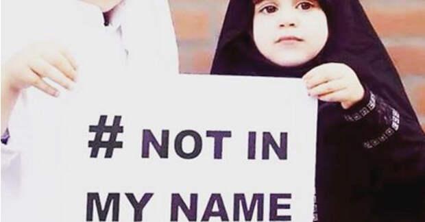 """""""Не от моего имени"""": мусульмане всего мира протестуют против террора"""