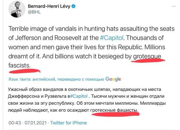 «Это другое»: Глашатаи Майдана оправдывают зачистку Капитолия