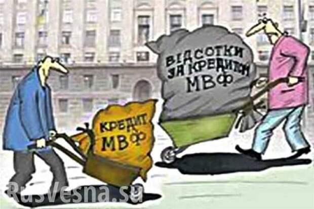 Живите на свои. Россия намерена заблокировать кредиты МВФ для Украины