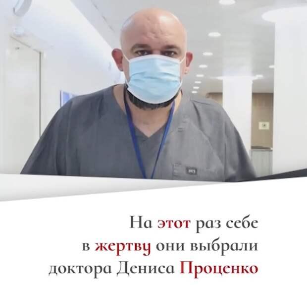 Либерда начала травлю доктора Дениса Проценко