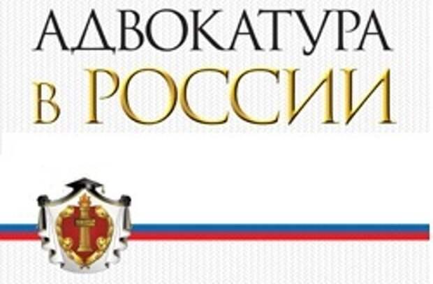 история Российской адвокатуры
