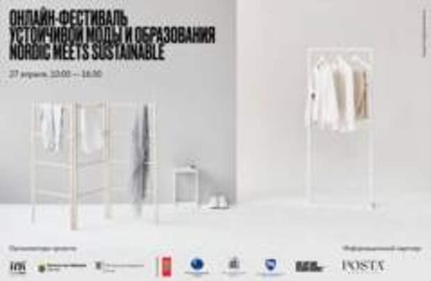 ПосольстваСеверных стран в Москве представляют онлайн-фестиваль моды