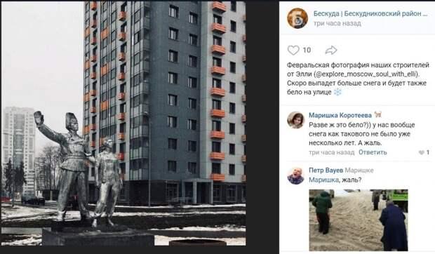 Фото дня: снегопад не навредил строителям Бескудникова