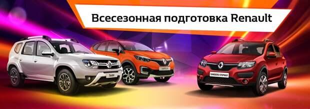 Выбор официального сервисного центра Renault
