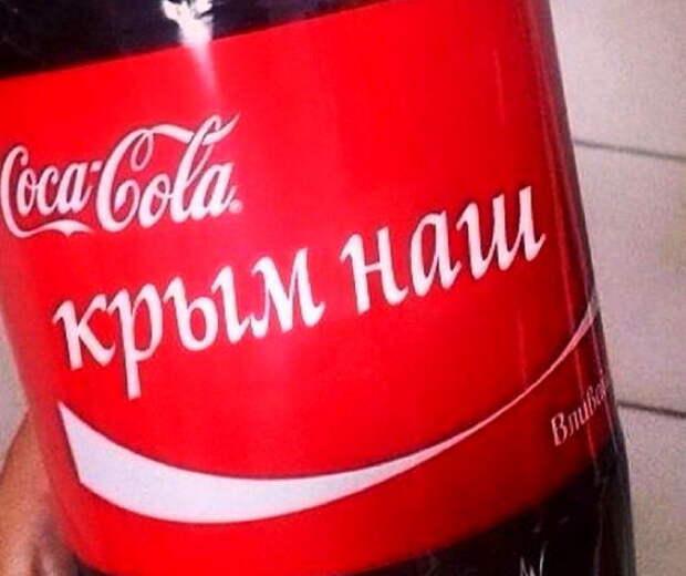 Что будет с Coca Cola за признание Крыма частью России