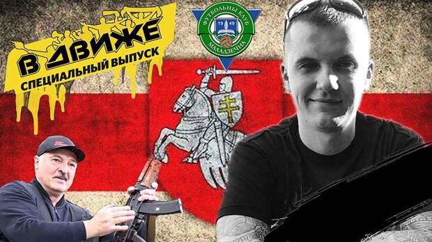 Футбольный фанат умер в ходе протестов в Белоруссии. Почему близкие не верят в самоубийство