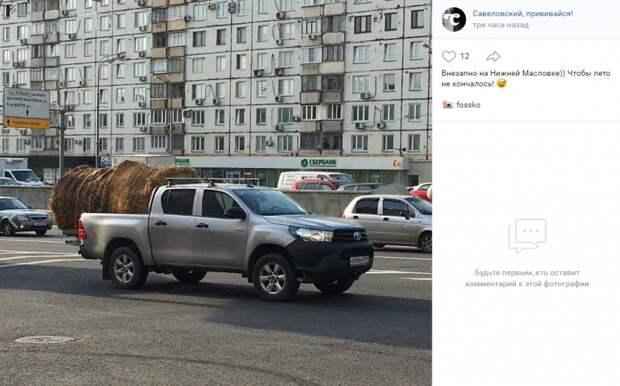 Фото дня: на Нижней Масловке замечен пикап с сеном