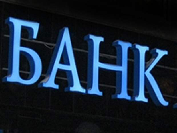 ПРАВО.RU: Банки РФ выступили против предложений ЦБ увеличить объем раскрытия информации