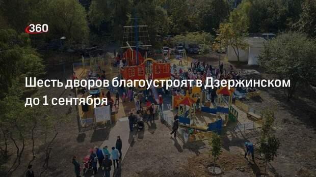 Шесть дворов благоустроят в Дзержинском до 1 сентября