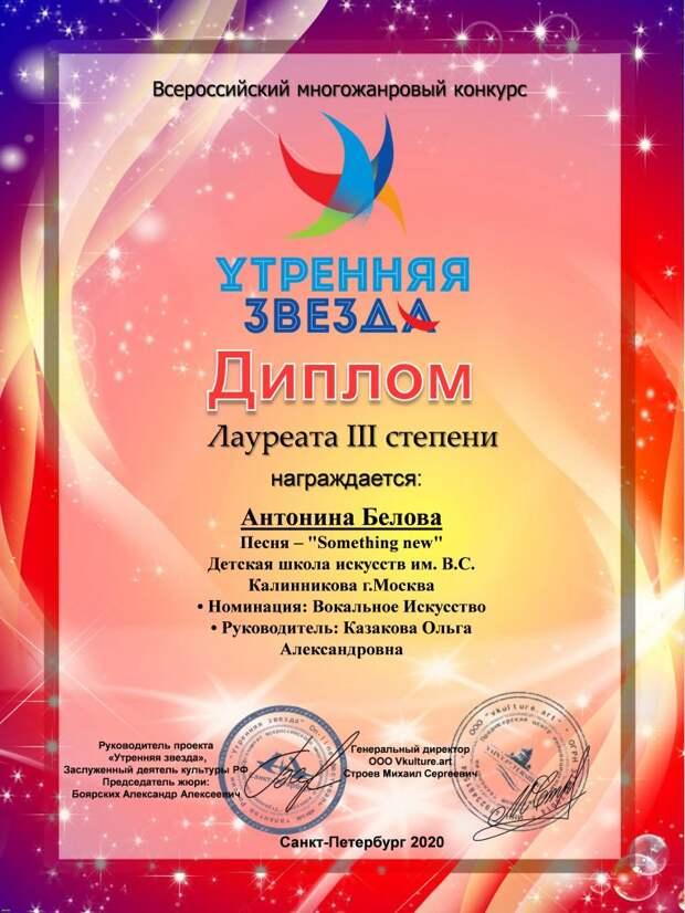 Ученица школы искусств на Абрамцевской стала лауреатом вокальных конкурсов