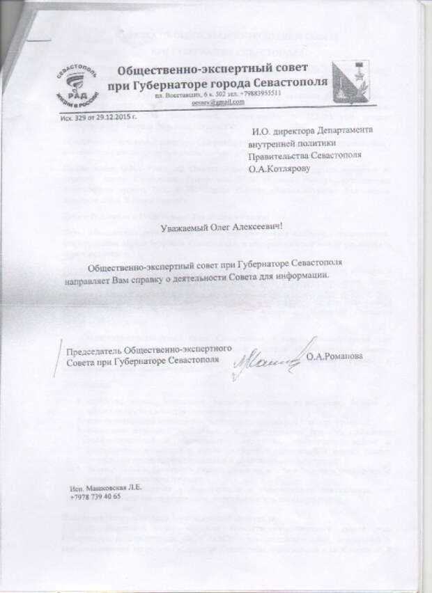 Партии и общественные организации об инструменте для общения севастопольцев с властью (документы)