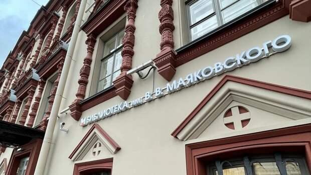 В честь открытия обновлённой библиотеки им. Маяковского покажут световое шоу – видео