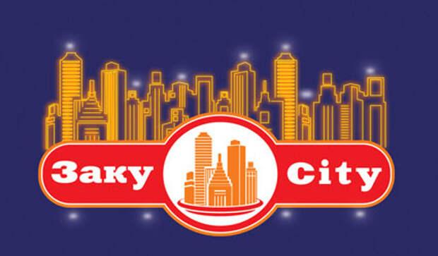 Заку-City: закуска в большом городе