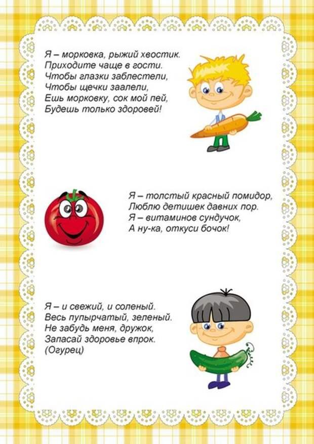 Детский мир. Стишки про овощи, фрукты и витамины
