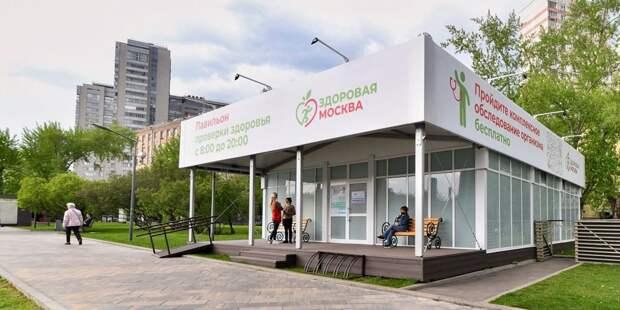 Павильон «Здоровая Москва» на улице Свободы будет работать до конца сентября