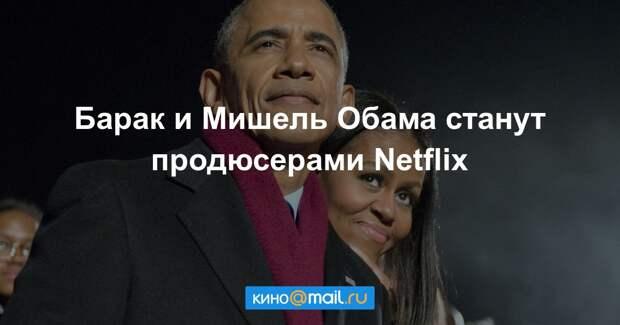 Обама с женой займутся продюсированием фильмов для Netflix