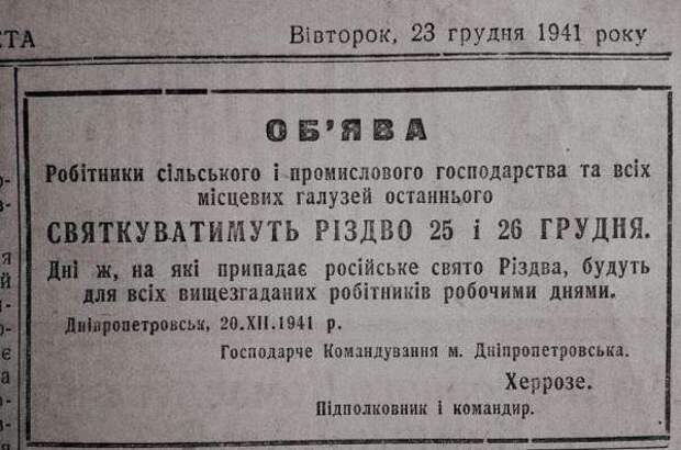 «Рождество без русских – как при фашистах»: Украину возвращают в 1941 год
