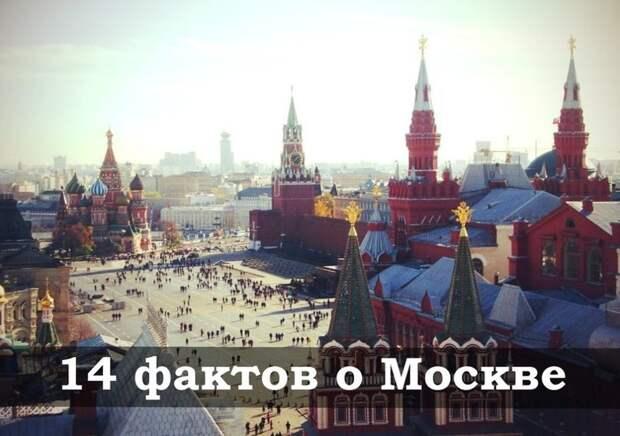 14 фактов о Москве