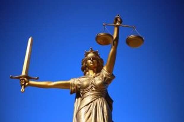 Правосудие / Фото: pixabay.com