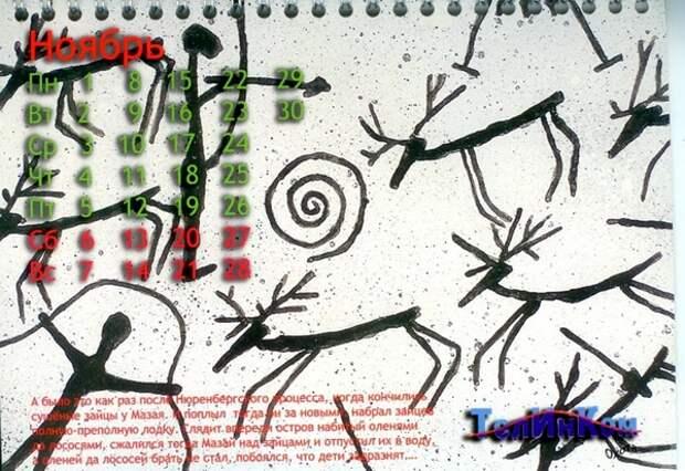 Календарь ТелИнКом-2010: Ноябрь
