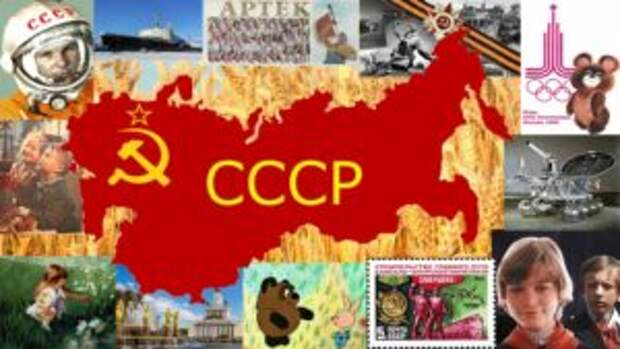 Накипело: мы родом из СССР…