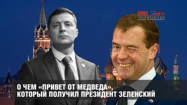 О чем «привет от Медведа», который получил президент Зеленский