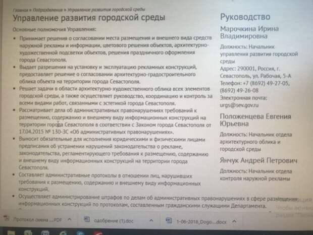 «Дольче Вита» нелегального рекламного бизнеса в Севастополе