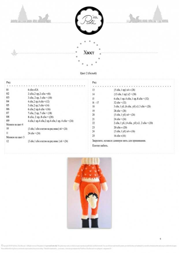 Куколка в костюме лисички (diy)