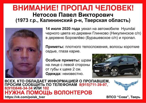 В Тверской области пропал кареглазый мужчина со шрамом на лице