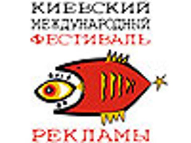 В Киеве начался восьмой рекламный фестиваль