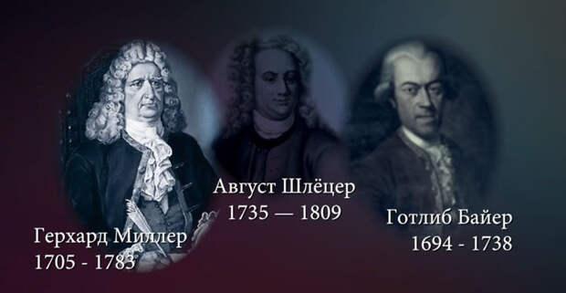Смертная казнь для Михайлы Ломоносова за отрицание норманнской теории