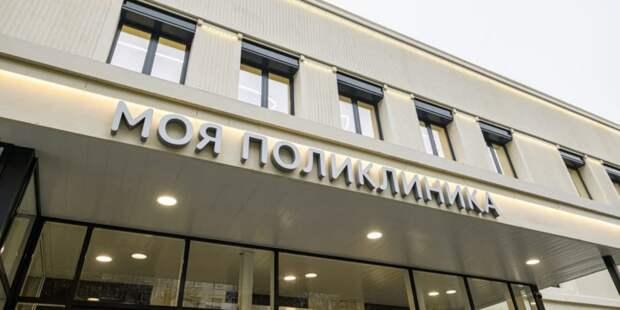 Собянин рассказал о программе реконструкции поликлиник. Фото: М. Мишин mos.ru