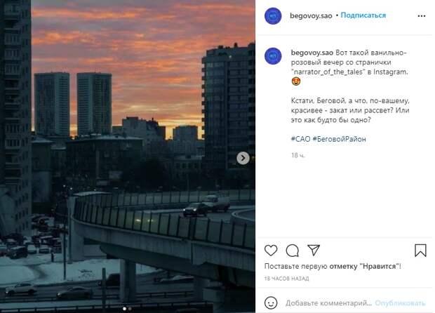 Фото дня: когда на Беговой опускается закат