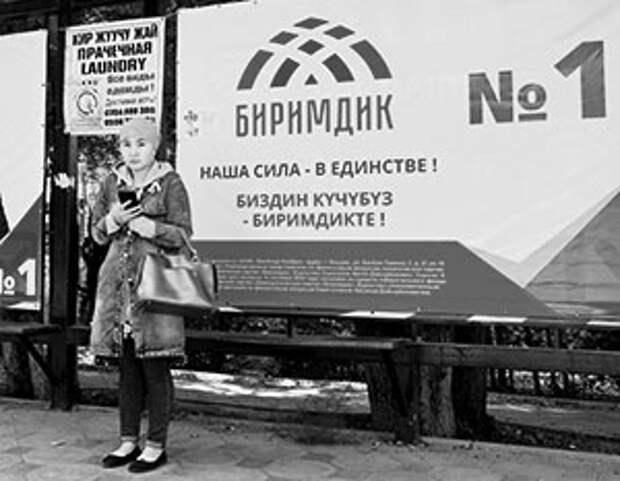 Партия «Биримдик» считается пророссийской – но конкуренцию ей могут составить и прокитайские политические силы
